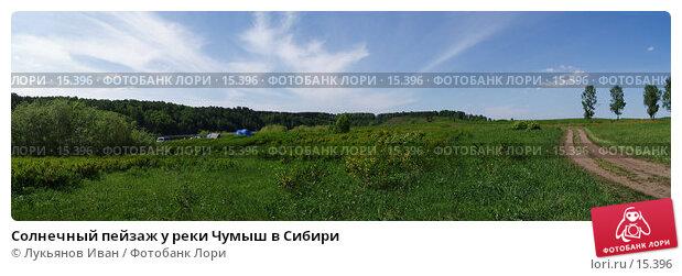 Солнечный пейзаж у реки Чумыш в Сибири, фото № 15396, снято 24 мая 2017 г. (c) Лукьянов Иван / Фотобанк Лори