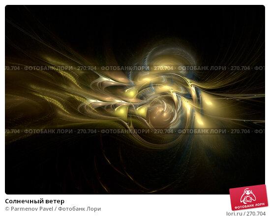 Солнечный ветер, иллюстрация № 270704 (c) Parmenov Pavel / Фотобанк Лори