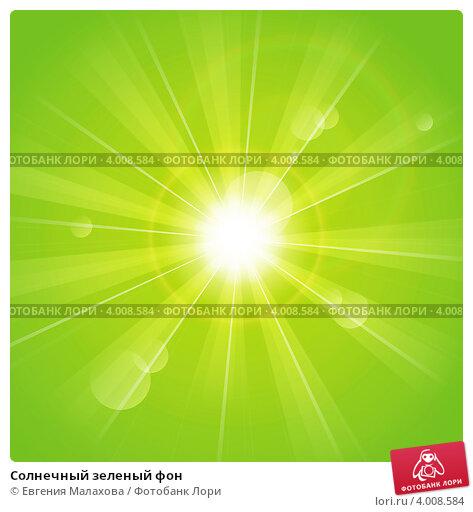 Купить «Солнечный зеленый фон», иллюстрация № 4008584 (c) Евгения Малахова / Фотобанк Лори