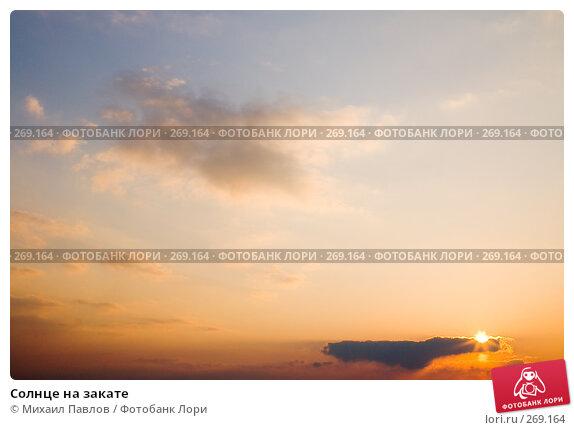 Солнце на закате, фото № 269164, снято 8 апреля 2008 г. (c) Михаил Павлов / Фотобанк Лори