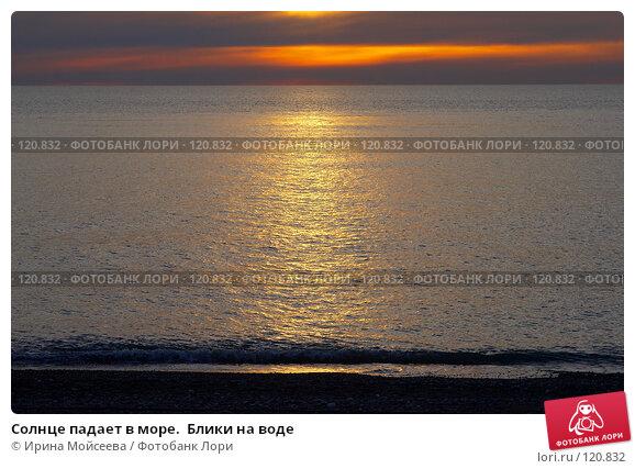 Солнце падает в море.  Блики на воде, эксклюзивное фото № 120832, снято 21 ноября 2006 г. (c) Ирина Мойсеева / Фотобанк Лори