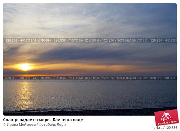 Солнце падает в море.  Блики на воде, эксклюзивное фото № 120836, снято 21 ноября 2006 г. (c) Ирина Мойсеева / Фотобанк Лори