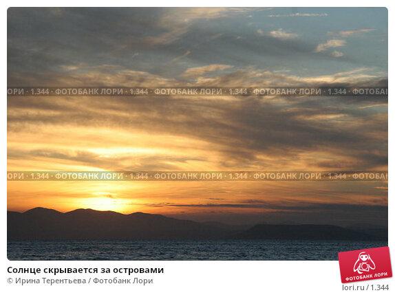 Солнце скрывается за островами, эксклюзивное фото № 1344, снято 15 сентября 2005 г. (c) Ирина Терентьева / Фотобанк Лори