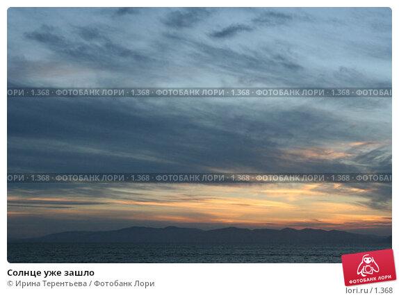 Купить «Солнце уже зашло», эксклюзивное фото № 1368, снято 15 сентября 2005 г. (c) Ирина Терентьева / Фотобанк Лори