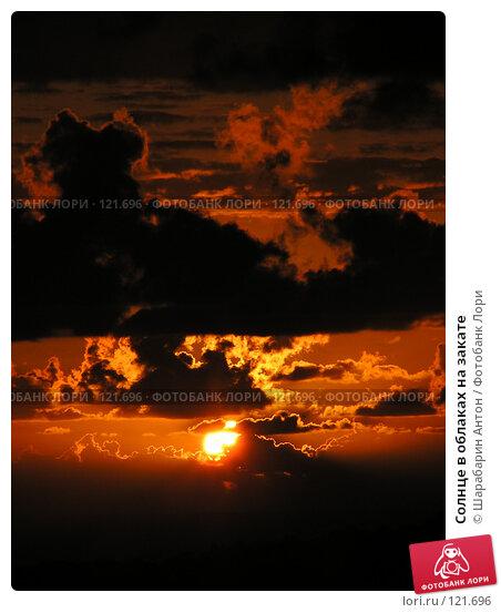 Солнце в облаках на закате, фото № 121696, снято 3 сентября 2006 г. (c) Шарабарин Антон / Фотобанк Лори