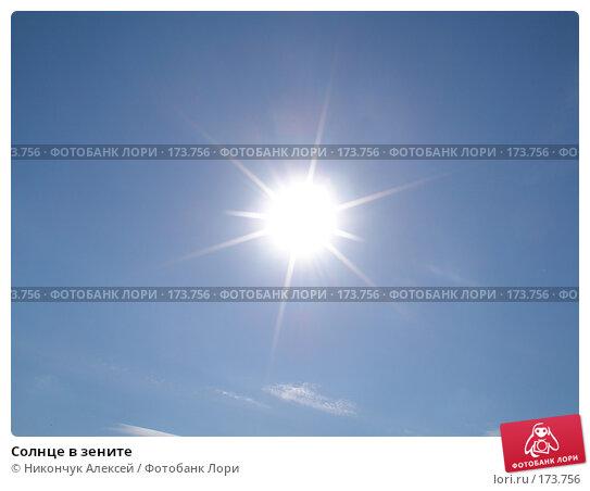 Солнце в зените, фото № 173756, снято 14 мая 2005 г. (c) Никончук Алексей / Фотобанк Лори