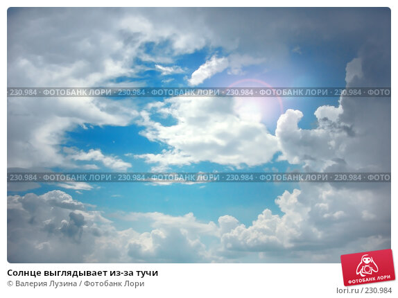 Солнце выглядывает из-за тучи, фото № 230984, снято 30 июня 2007 г. (c) Валерия Потапова / Фотобанк Лори