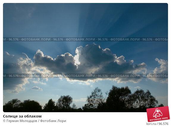 Солнце за облаком, фото № 96576, снято 17 августа 2007 г. (c) Герман Молодцов / Фотобанк Лори