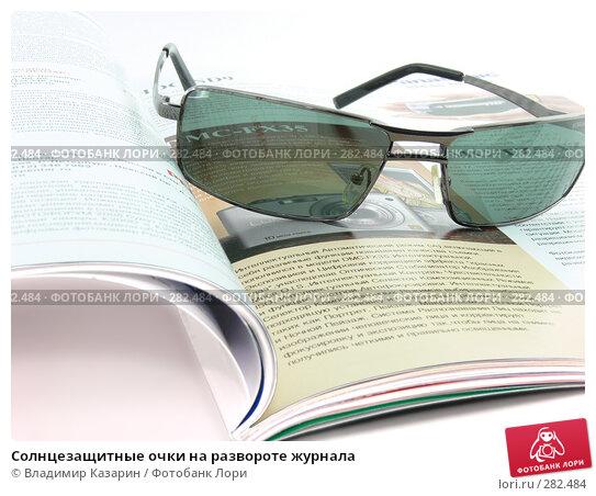 Солнцезащитные очки на развороте журнала, фото № 282484, снято 10 мая 2008 г. (c) Владимир Казарин / Фотобанк Лори