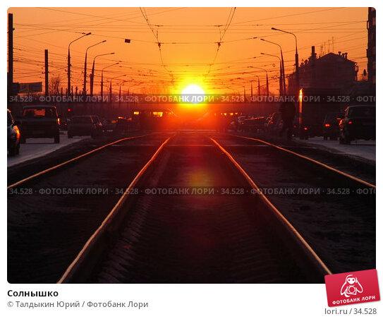 Солнышко, фото № 34528, снято 22 марта 2007 г. (c) Талдыкин Юрий / Фотобанк Лори