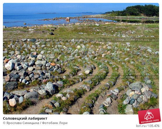 Соловецкий лабиринт, фото № 135476, снято 16 августа 2007 г. (c) Ярослава Синицына / Фотобанк Лори