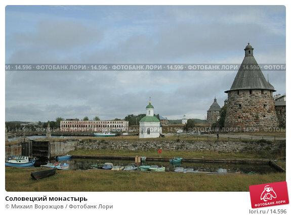 Соловецкий монастырь , фото № 14596, снято 18 августа 2007 г. (c) Михаил Ворожцов / Фотобанк Лори