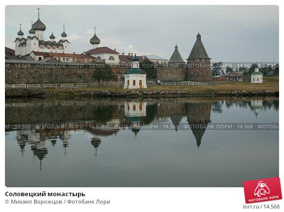 Соловецкий монастырь, фото № 14568, снято 18 августа 2007 г. (c) Михаил Ворожцов / Фотобанк Лори