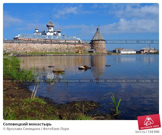 Соловецкий монастырь, фото № 134940, снято 16 августа 2007 г. (c) Ярослава Синицына / Фотобанк Лори
