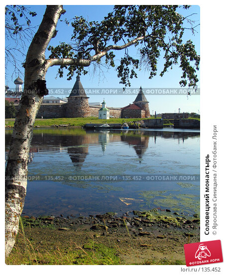 Соловецкий монастырь, фото № 135452, снято 16 августа 2007 г. (c) Ярослава Синицына / Фотобанк Лори