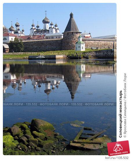 Соловецкий монастырь, фото № 135532, снято 16 августа 2007 г. (c) Ярослава Синицына / Фотобанк Лори