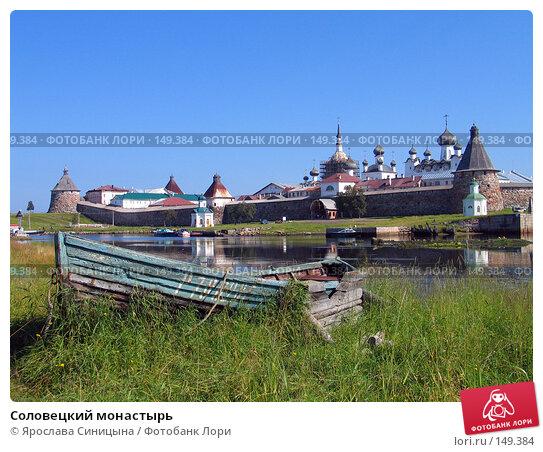 Соловецкий монастырь, фото № 149384, снято 16 августа 2007 г. (c) Ярослава Синицына / Фотобанк Лори