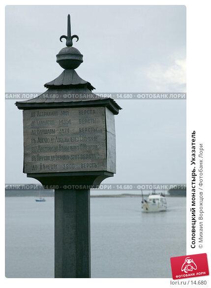 Соловецкий монастырь. Указатель, фото № 14680, снято 18 августа 2007 г. (c) Михаил Ворожцов / Фотобанк Лори