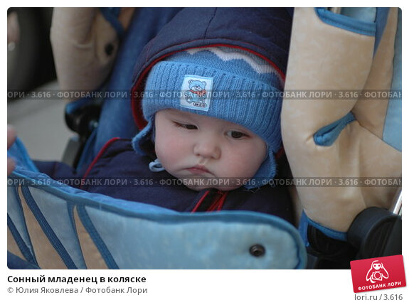 Купить «Сонный младенец в коляске», фото № 3616, снято 5 апреля 2006 г. (c) Юлия Яковлева / Фотобанк Лори