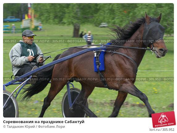 Соревнования на празднике Сабантуй, фото № 305952, снято 31 мая 2008 г. (c) Талдыкин Юрий / Фотобанк Лори