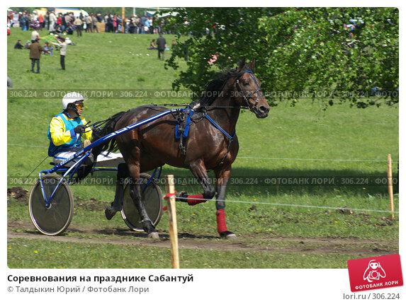 Купить «Соревнования на празднике Сабантуй», фото № 306224, снято 31 мая 2008 г. (c) Талдыкин Юрий / Фотобанк Лори