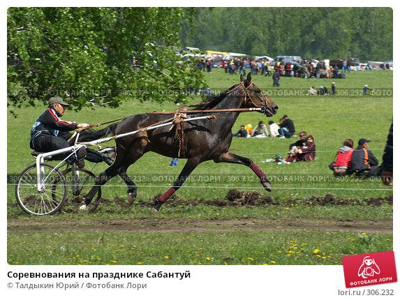 Соревнования на празднике Сабантуй, фото № 306232, снято 31 мая 2008 г. (c) Талдыкин Юрий / Фотобанк Лори