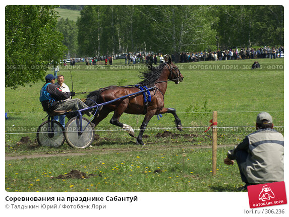 Соревнования на празднике Сабантуй, фото № 306236, снято 31 мая 2008 г. (c) Талдыкин Юрий / Фотобанк Лори