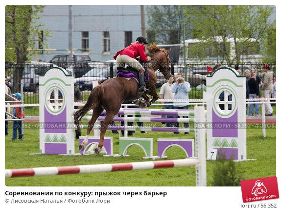 Соревнования по конкуру: прыжок через барьер, фото № 56352, снято 14 мая 2006 г. (c) Лисовская Наталья / Фотобанк Лори