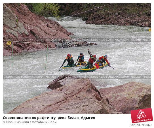 Соревнования по рафтингу, река Белая, Адыгея, фото № 93060, снято 3 мая 2005 г. (c) Иван Сазыкин / Фотобанк Лори