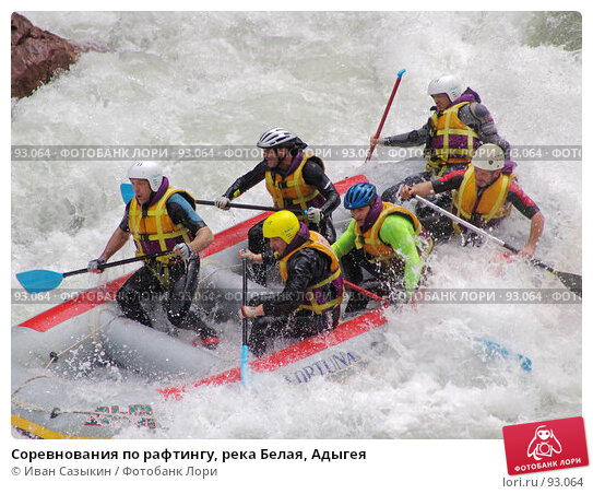 Соревнования по рафтингу, река Белая, Адыгея, фото № 93064, снято 3 мая 2005 г. (c) Иван Сазыкин / Фотобанк Лори