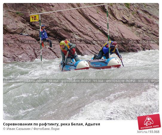 Соревнования по рафтингу, река Белая, Адыгея, фото № 93068, снято 3 мая 2005 г. (c) Иван Сазыкин / Фотобанк Лори