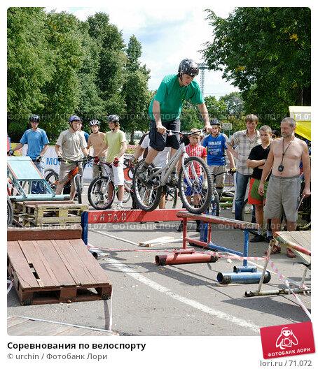 Соревнования по велоспорту, фото № 71072, снято 29 июля 2007 г. (c) urchin / Фотобанк Лори