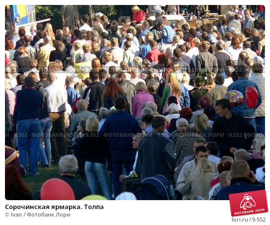 Сорочинская ярмарка. Толпа, фото № 9552, снято 28 июня 2017 г. (c) Ivan / Фотобанк Лори