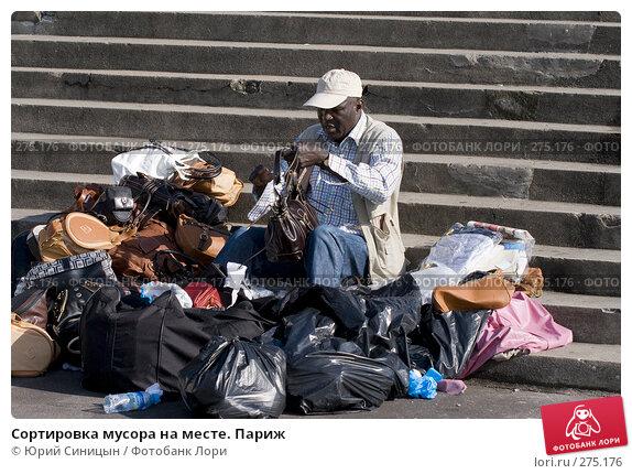 Сортировка мусора на месте. Париж, фото № 275176, снято 20 июня 2007 г. (c) Юрий Синицын / Фотобанк Лори