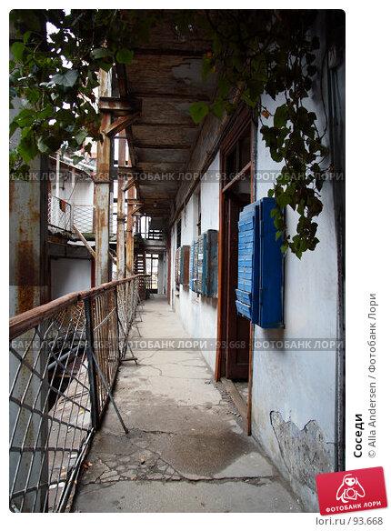 Соседи, фото № 93668, снято 5 марта 2007 г. (c) Alla Andersen / Фотобанк Лори