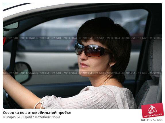Соседка по автомобильной пробке, фото № 52648, снято 13 июня 2007 г. (c) Марюнин Юрий / Фотобанк Лори