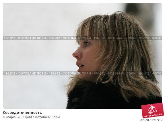 Сосредоточенность, фото № 196912, снято 24 января 2008 г. (c) Марюнин Юрий / Фотобанк Лори