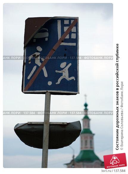 Состояние дорожных знаков в российской глубинке, фото № 137584, снято 31 июля 2007 г. (c) Екатерина Соловьева / Фотобанк Лори