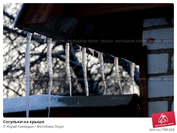 Купить «Сосульки на крыше», фото № 194624, снято 6 января 2008 г. (c) Юрий Синицын / Фотобанк Лори