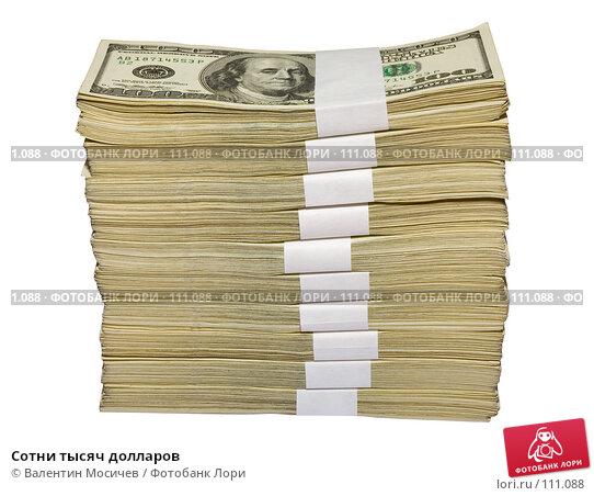 Сотни тысяч долларов, фото № 111088, снято 5 декабря 2006 г. (c) Валентин Мосичев / Фотобанк Лори