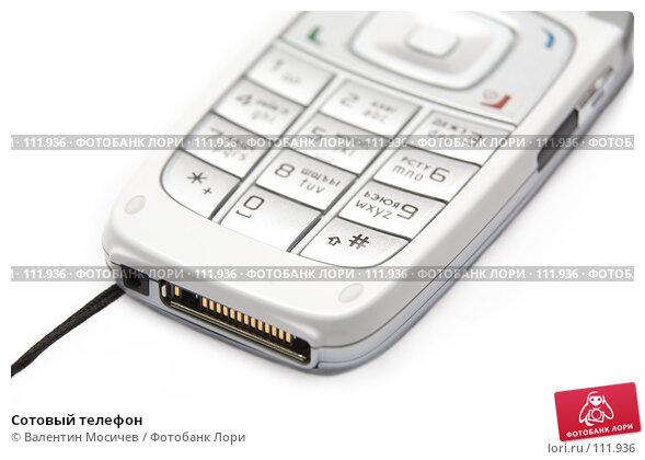 Сотовый телефон, фото № 111936, снято 20 ноября 2006 г. (c) Валентин Мосичев / Фотобанк Лори