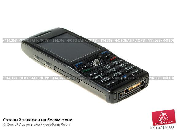 Сотовый телефон на белом фоне, фото № 114368, снято 23 октября 2007 г. (c) Сергей Лаврентьев / Фотобанк Лори