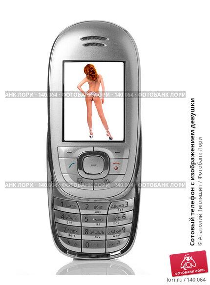 Сотовый телефон с изображением девушки, фото № 140064, снято 3 июля 2007 г. (c) Анатолий Типляшин / Фотобанк Лори