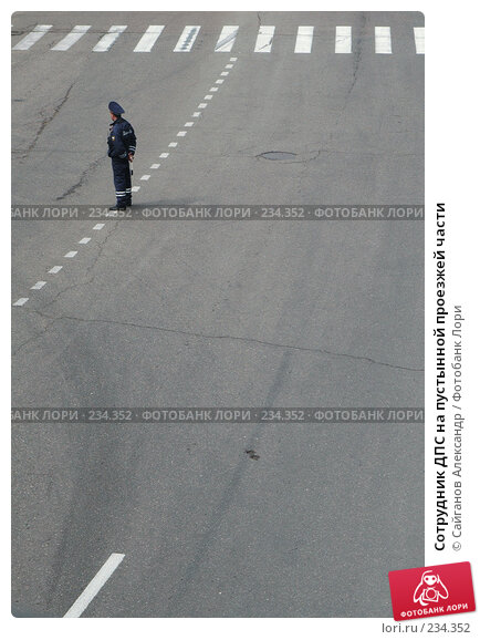 Сотрудник ДПС на пустынной проезжей части, эксклюзивное фото № 234352, снято 27 апреля 2007 г. (c) Сайганов Александр / Фотобанк Лори