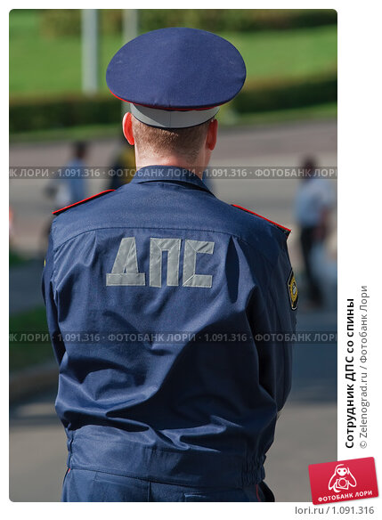 Купить «Сотрудник ДПС со спины», фото № 1091316, снято 5 сентября 2009 г. (c) Zelenograd.ru / Фотобанк Лори