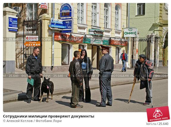 Сотрудники милиции проверяют документы, эксклюзивное фото № 25640, снято 14 мая 2006 г. (c) Алексей Котлов / Фотобанк Лори