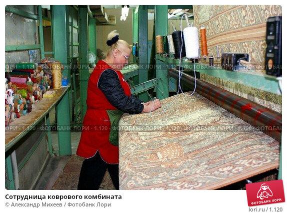 Сотрудница коврового комбината , фото № 1120, снято 29 октября 2016 г. (c) Александр Михеев / Фотобанк Лори