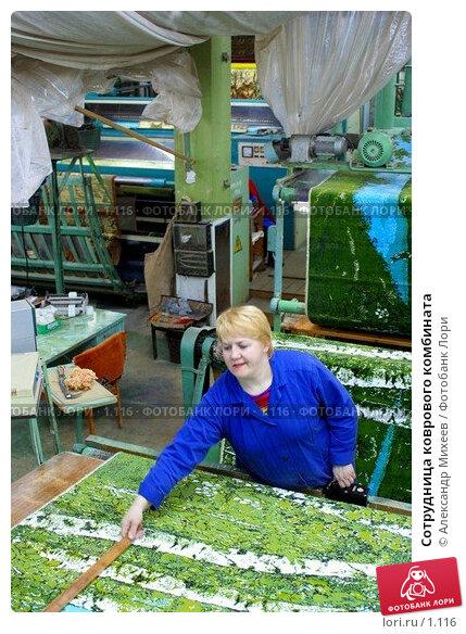 Сотрудница коврового комбината, фото № 1116, снято 28 марта 2017 г. (c) Александр Михеев / Фотобанк Лори