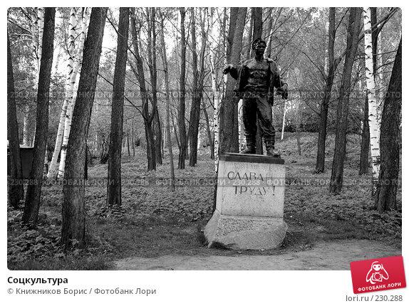 Соцкультура, фото № 230288, снято 26 мая 2007 г. (c) Книжников Борис / Фотобанк Лори