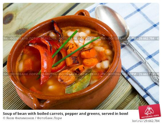 Купить «Soup of bean with boiled carrots, pepper and greens, served in bowl», фото № 29662784, снято 16 февраля 2019 г. (c) Яков Филимонов / Фотобанк Лори